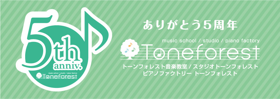 toneforest5周年